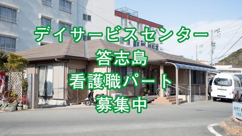 デイサービスセンター答志島 看護職 パート