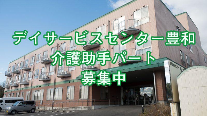 デイサービスセンター豊和 介護助手パート
