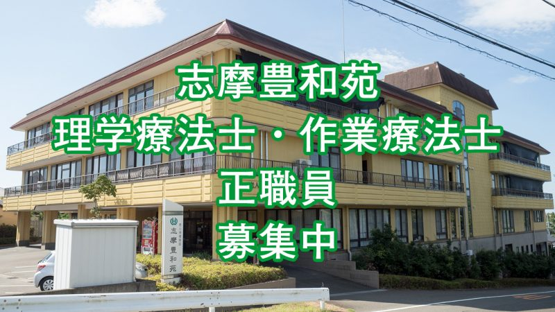 志摩豊和苑 理学療法士・作業療法士 正職員