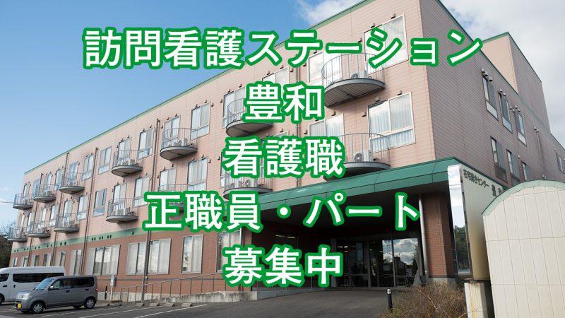 訪問看護ステーション豊和 看護職 正職員・パート