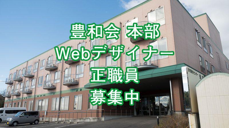 豊和会 本部 Webデザイナー 正職員