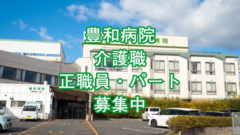 豊和病院 介護職 正職員・パート