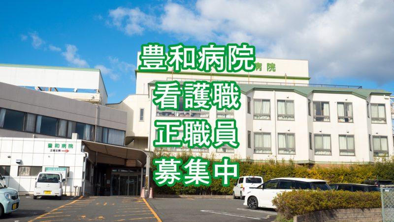 豊和病院 看護職 正職員