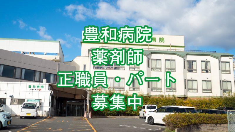 豊和病院 薬剤師 正職員・パート