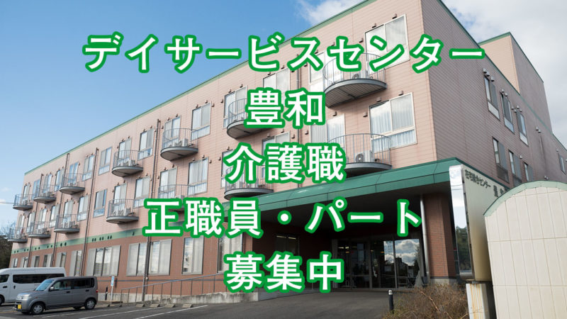 デイサービスセンター豊和 介護職 正職員・パート