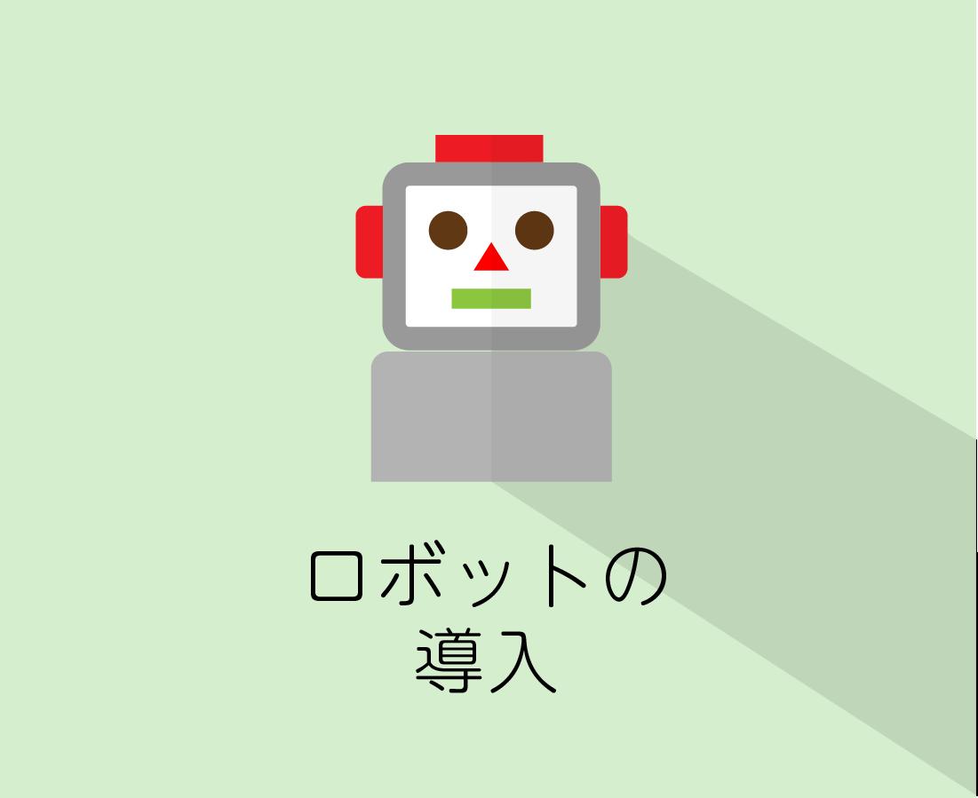ロボットの導入