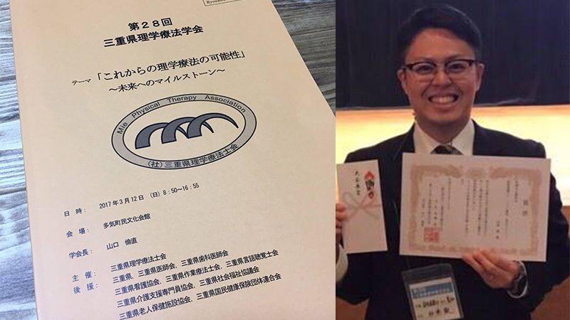 第28回三重県理学療法学会で大会長賞(最優秀賞)を受賞!!