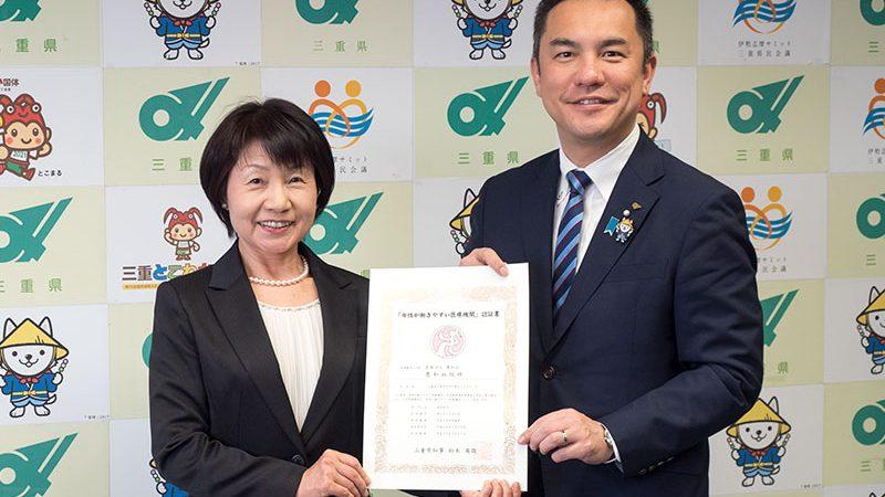 豊和病院が三重県の「女性が働きやすい医療機関」に認証されました!
