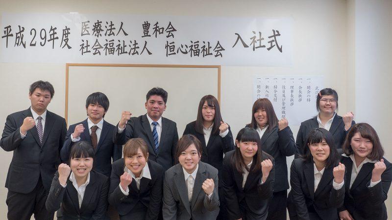 豊和グループ平成29年度合同入社式