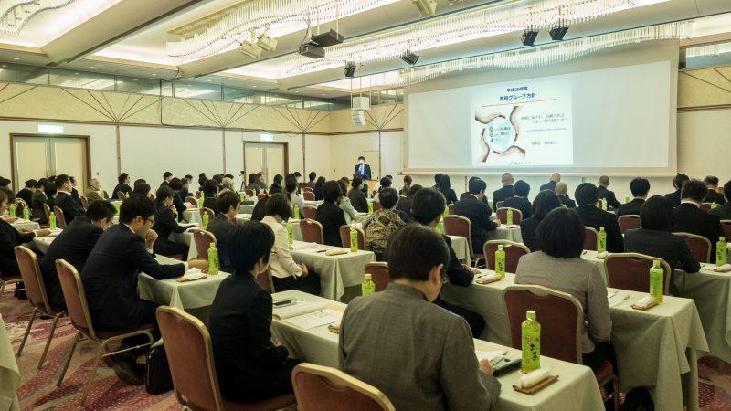 平成29年度豊和グループ全体会議