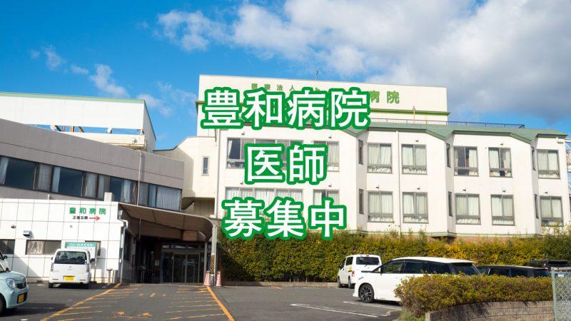 豊和グループ採用情報に「豊和病院 医師」の求人情報が追加されました。