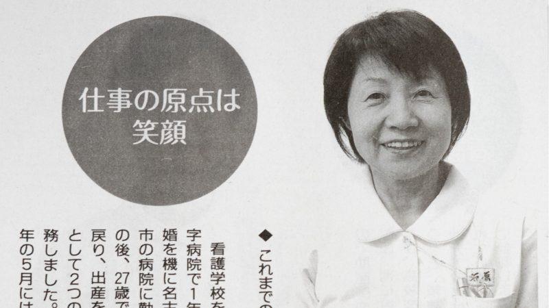 伊勢新聞の看護師特集に豊和病院「石原総師長」が掲載されました!