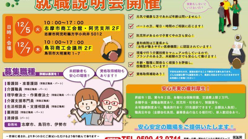 豊和グループ就職説明会のお知らせ