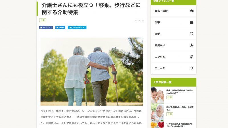 【自宅で介護#5】が介護をもっと好きになる情報サイト「きらッコノート」で紹介されました!