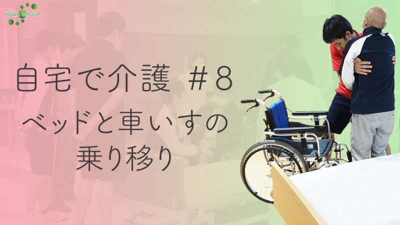 【自宅で介護#8】ベッドと車いすの乗り移り