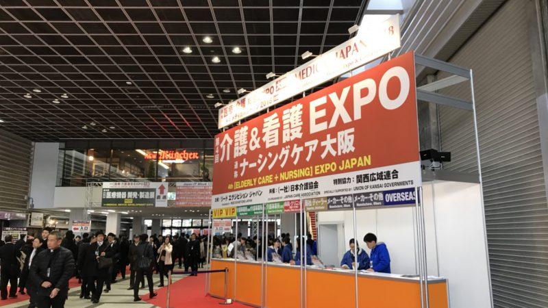 第4回医療・介護総合EXPOメディカルジャパン2018に参加しました!
