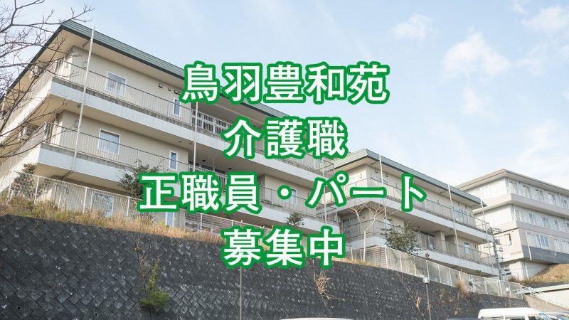 鳥羽豊和苑 介護職 正職員・パート・介護補助パート募集中