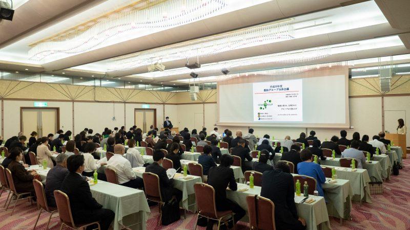 平成30年度豊和グループ全体会議