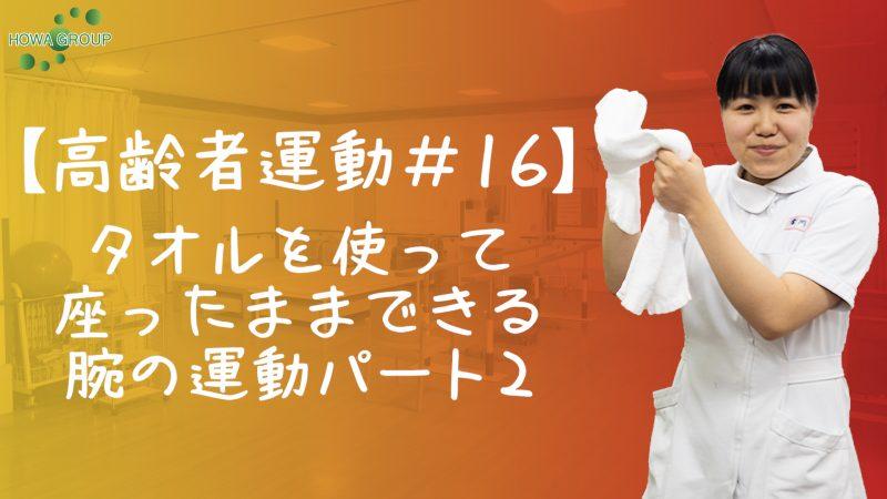 【高齢者運動#16】タオルを使って座ったままできる腕の運動パート2