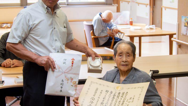ふれあいの森のご利用者「濱口ゆわゑ」様が100歳になり、ご長寿の表彰を受けました!