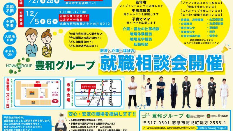 豊和グループ就職相談会を開催します!