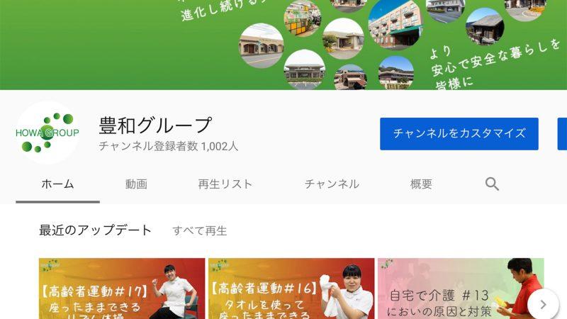 豊和グループのYouTubeチャンネル登録者が1000人を突破!