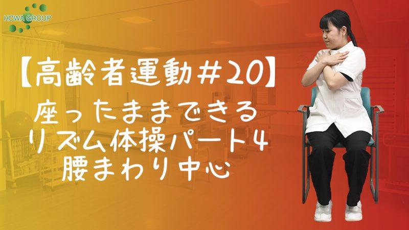 【高齢者運動#20】座ったままできるリズム体操パート4(腰まわり中心)