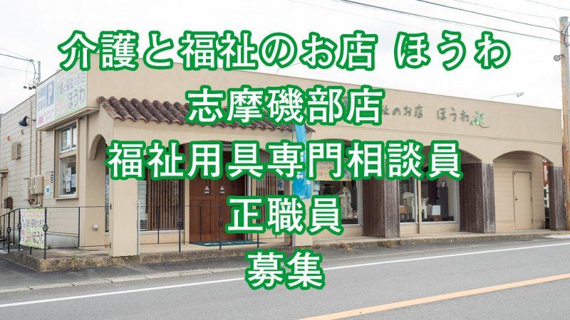 介護と福祉のお店ほうわ 志摩磯部店 福祉用具専門相談員 正職員の求人情報を追加しました!