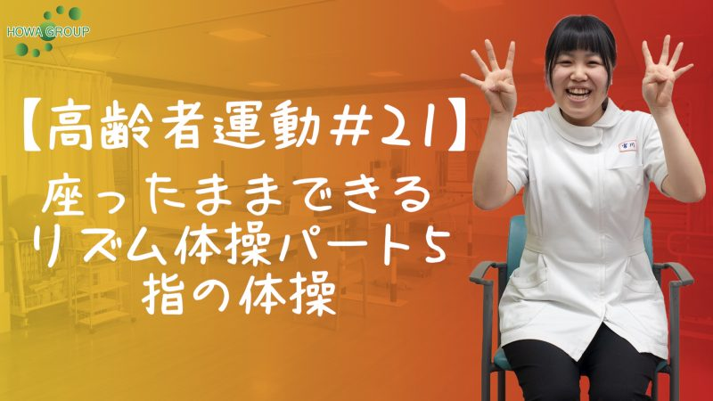 【高齢者運動#21】座ったままできるリズム体操パート5(指の体操)