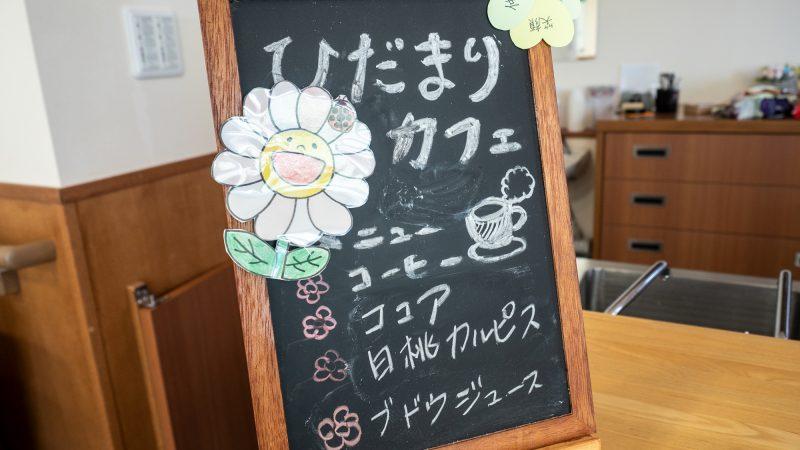 特別養護老人ホームうがた苑でひだまりカフェを行いました!