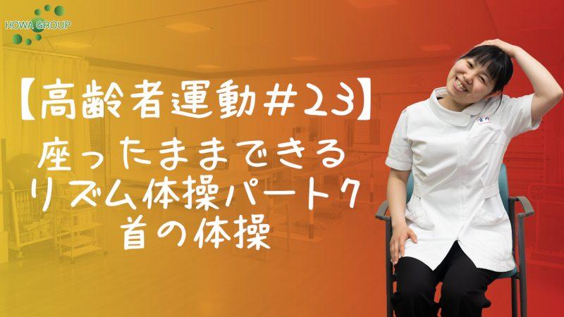 【高齢者運動#23】座ったままできるリズム体操パート7(指の体操)
