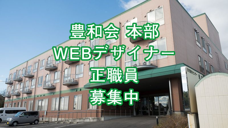 業務拡大につき 豊和会 本部 WEBデザイナー 正職員の求人情報を追加しました!