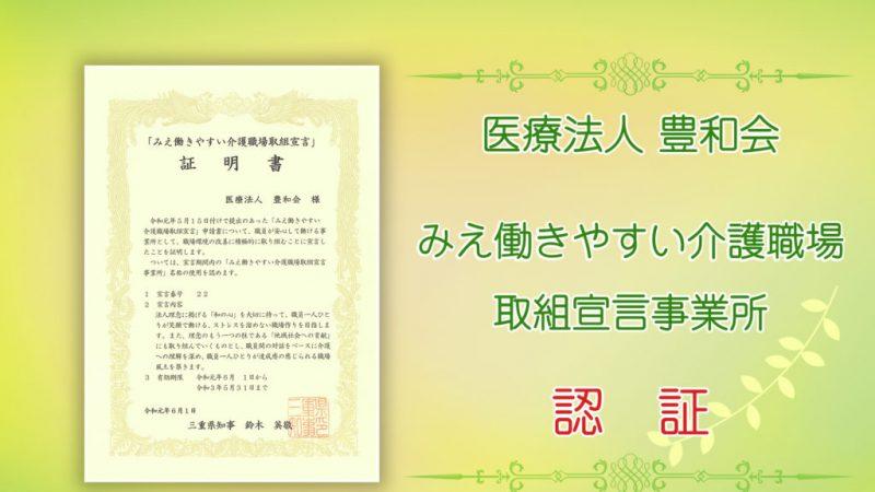 医療法人豊和会が三重県より『みえ働きやすい介護職場取組宣言事業所』に認証されました!