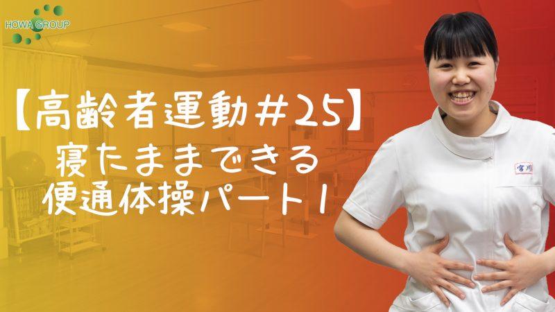 【高齢者運動#25】寝たままできる便通体操パート1