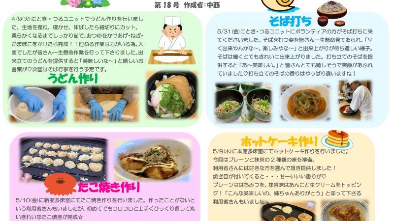 特別養護老人ホームうがた苑 2019年6月第18号給食便り発行