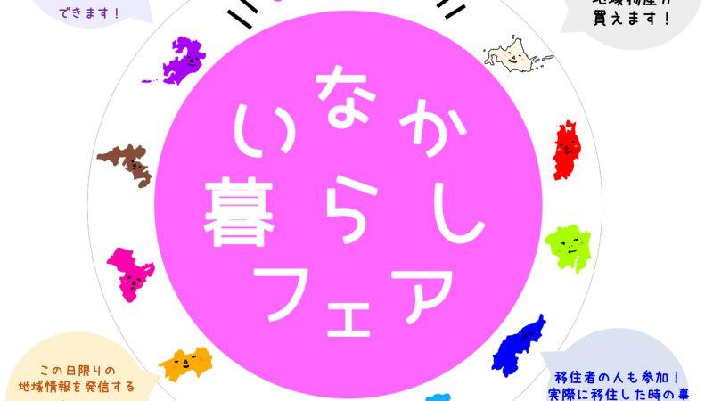 鳥羽市が7/27(土)いなか暮らしフェアin大阪に出展します!