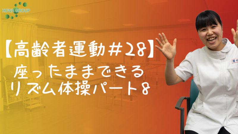 【高齢者運動#28】座ったままできるリズム体操パート8
