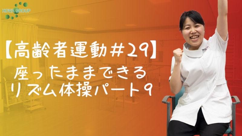 【高齢者運動#29】座ったままできるリズム体操パート9