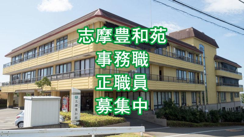 志摩豊和苑 事務職 正職員の求人情報を追加しました!
