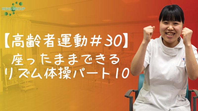 【高齢者運動#30】座ったままできるリズム体操パート10