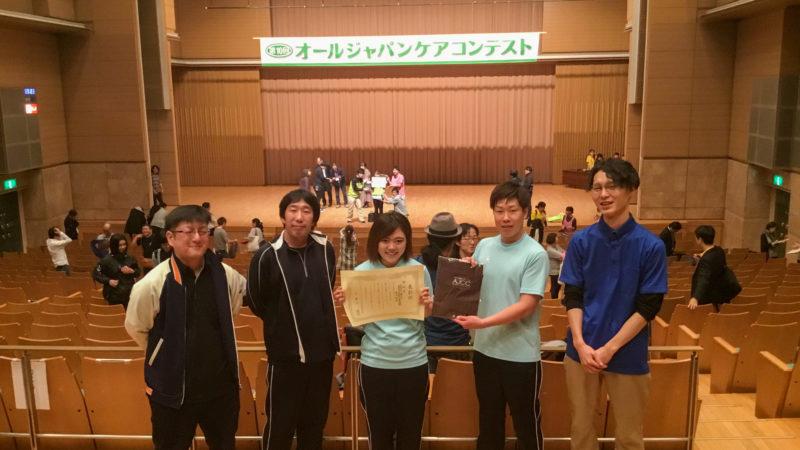 第10回オールジャパンケアコンテスト食事部門で奨励賞を受賞!