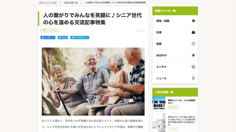 デイサービスセンター豊和のブログ記事が「きらッコノート」で紹介されました!