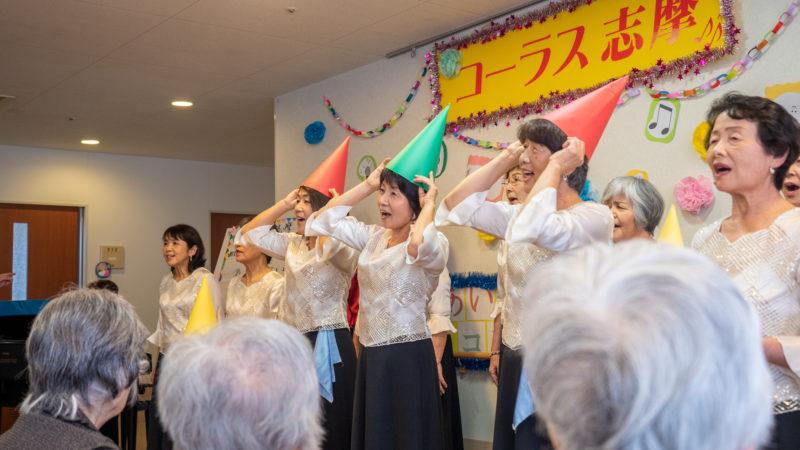 志摩市で46年愛され続けるコーラスグループ「コーラス志摩」さんが、介護付有料老人ホームふれあいの森で歌を披露!
