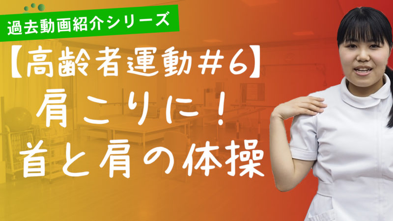"""マスク肩こりを改善!【過去動画紹介シリーズ """"高齢者運動#6""""】"""