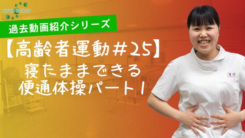 """毎日続けて便秘解消!【過去動画紹介シリーズ """" 高齢者運動 #25.#26 """" 】"""