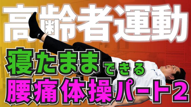 【高齢者運動#36】寝たままできる腰痛体操パート2
