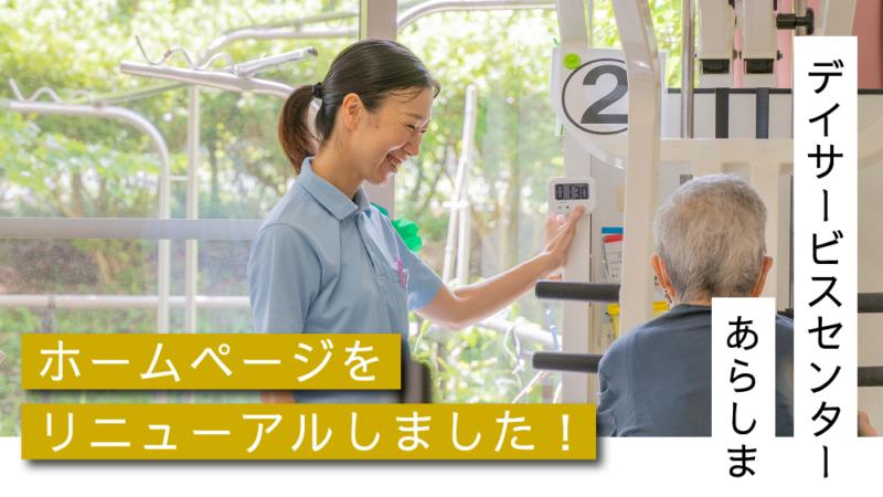 【デイサービスセンターあらしま】ホームページをリニューアル!
