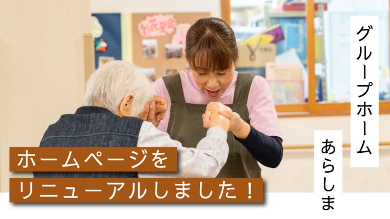 【グループホームあらしま】ホームページをリニューアル!