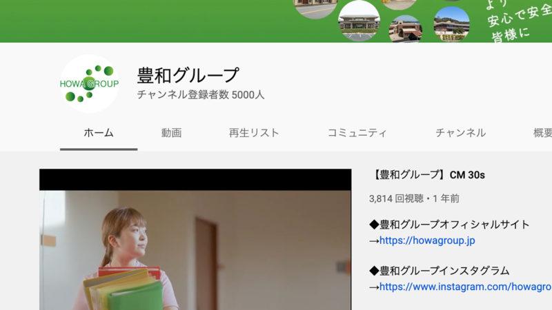 【総再生回数160万回超!】豊和グループのYouTubeチャンネル登録者数が5000人を突破しました!