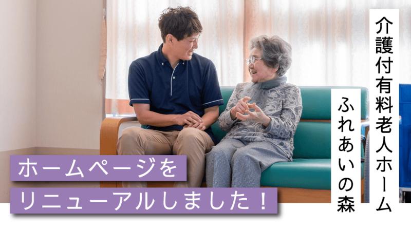 【介護付有料老人ホームふれあいの森】ホームページをリニューアル!